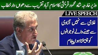 Foreign Minister Shah Mehmood Qureshi Speech Today | 17 October 2019