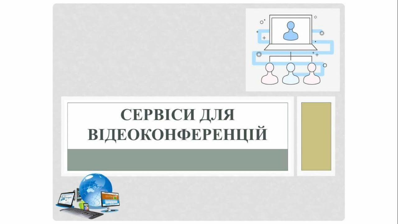 Платформи для проведення відеоконференцій