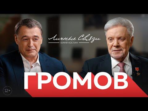 Борис Громов: о войне в Афганистане, начале развала СССР, конфликте с Украиной, забытой 9-й роте