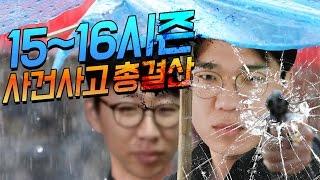 16시즌 보겸 사건사고 총 정리 BOTG 하이라이트 모음