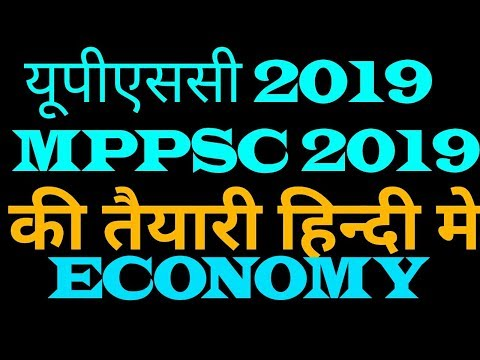 Economy part 5 , CSO NSSO etc for UPSC and PSC