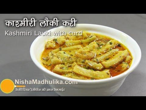 Dahiwali Lauki Recipe - Kashmiri Lauki Curry - Lauki Yakhni