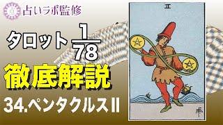 【占い】タロット78枚徹底解説ー34.ペンタクルスのⅡ(2)ー【小アルカナ】