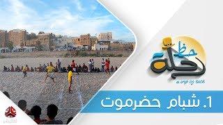 برنامج رحلة حظ | الحلقة 1 - شبام حضرموت | تقديم خالد الجبري | يمن شباب