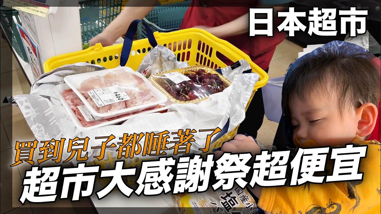 日本超市日常|大感謝祭超便宜