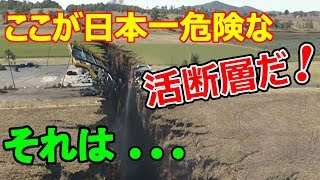 【巨大地震】要警戒!ここが日本一危険な活断層だ!滝が出現、濁流が襲う!「音声動画」【あんなこと,こんなこと なう★】