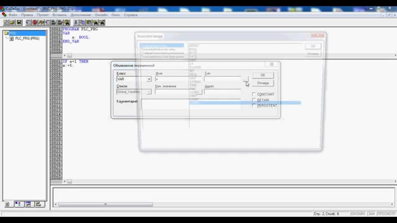 Программирование в codesys 2.3 видео