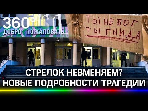 «Во мне проснулся монстр»: шизофрения или биполярка - психологи оценили состояние стрелка в Казани
