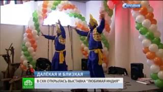Открытие выставки ''ЛЮБИМАЯ ИНДИЯ'' в СКК. Санкт-Петербург, 2015