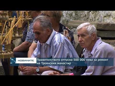 Правителството отпусна 500 000 лева за ремонт на Троянския манастир