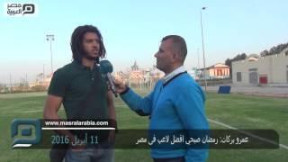 مصر العربية | عمرو بركات: رمضان صبحي افضل ﻻعب فى مصر