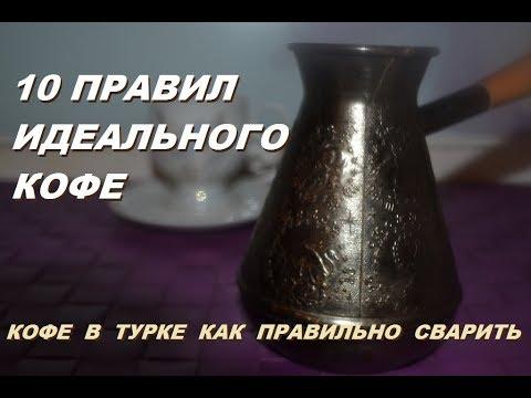 Кофе в турке как правильно сварить. Как сварить зерновой кофе. Секрет приготовления кофе в турке.