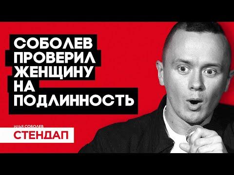 СТЕНДАП. Соболев вышел на БОЙ с толпой зрителей.