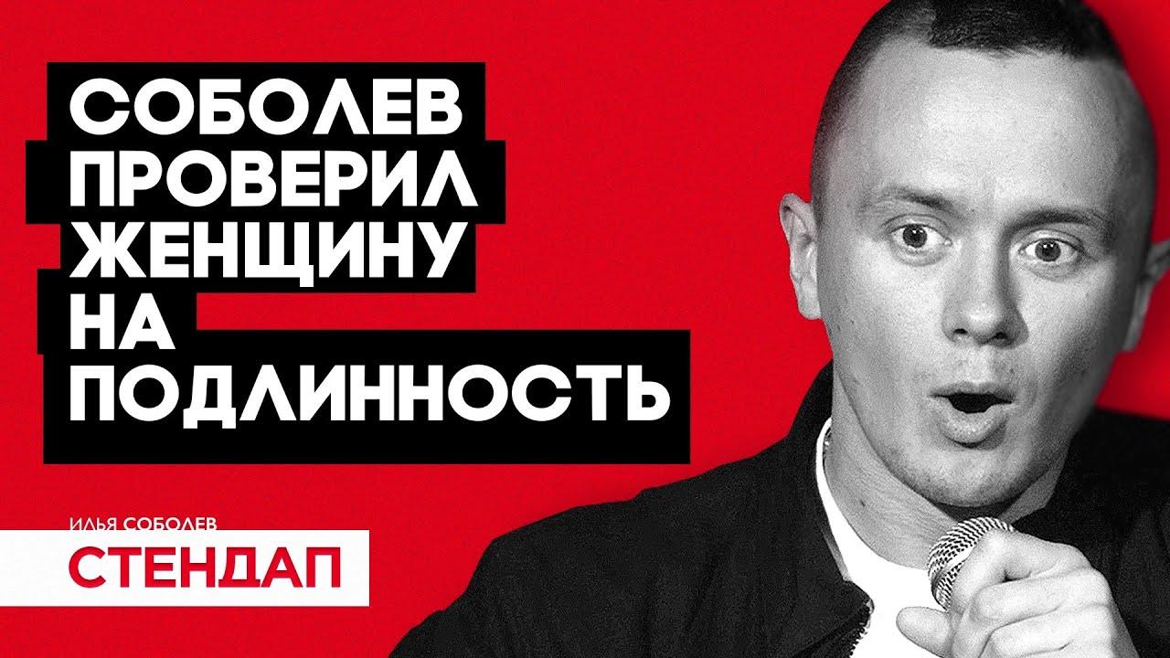 Стендап где Соболев вышел на БОЙ с толпой зрителей.