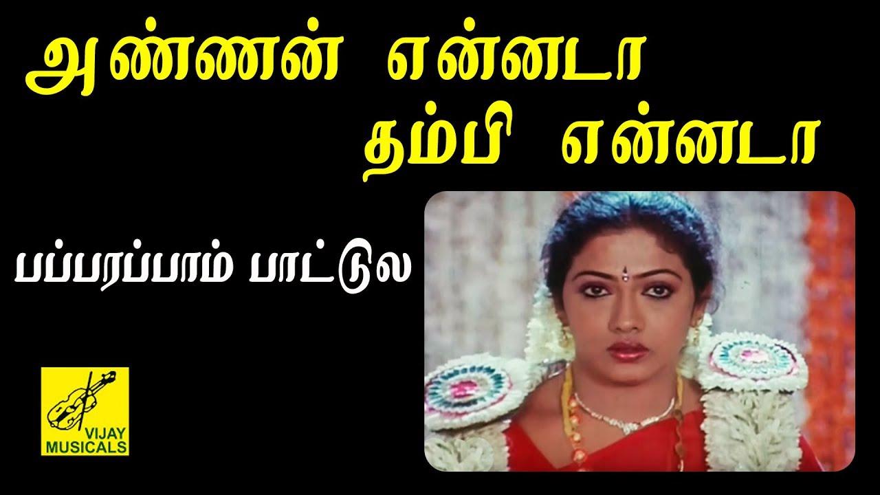 Annan ennada thambi ennada 1992 tamil mp3 songs free download.