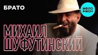 Михаил Шуфутинский Брато Альбом 2009