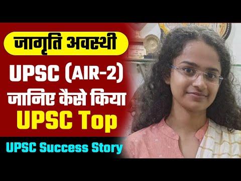 Jagriti awasthi UPSC Rank 2 | जानिए कैसे किया UPSC Top | UPSC 2nd rank jagriti awasthi Success story