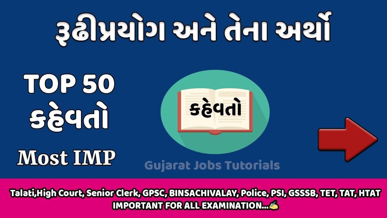 Gujarati kahevat with meaning pdf