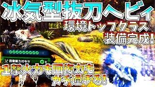 クラッチ ヘビィ 抜刀 【MHWIB】#44 冰気錬成抜刀大剣/抜刀ヘビィ装備紹介