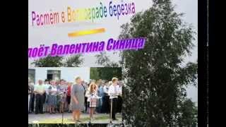 Валентина Синица - Растет в Волгограде берёзка