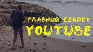 Самый главный секрет успеха на YouTube.  Как раскрутить канал на youtube бесплатно в 2019 году