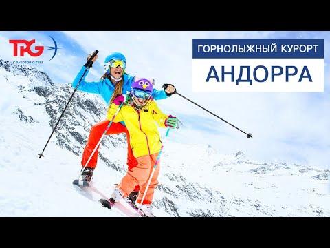 Андорра - горнолыжный курорт!