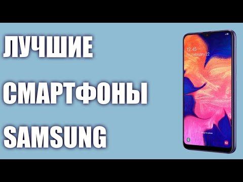 ТОП—7. Лучшие смартфоны Samsung 2019 года.⭐️ Итоговый рейтинг. От бюджетных до топовых!
