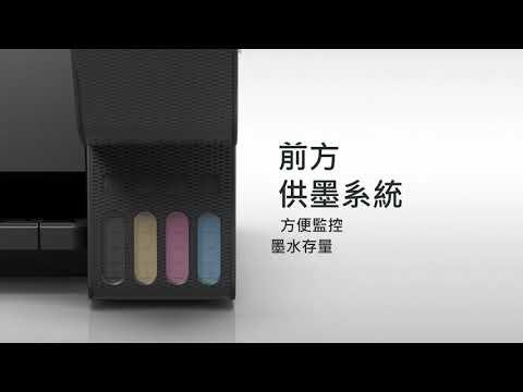 Epson EcoTank連續供墨新上市  智慧供墨印更省印更多