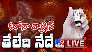 Corona Vaccine తేలేది నేడే LIVE - TV9 Exclusive