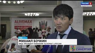 Alivemax. Команда СИНЕРГИЯ. Канал РОССИЯ 1. Новости.