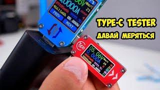 USB TYPE C TESTER. Тестируем мощные зарядные устройства 30W 45W 65W