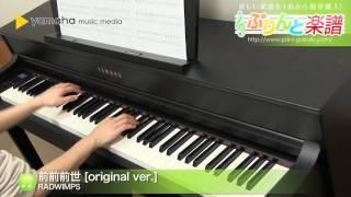 前前前世 [original ver.] / RADWIMPS : ピアノ(ソロ) / 中級