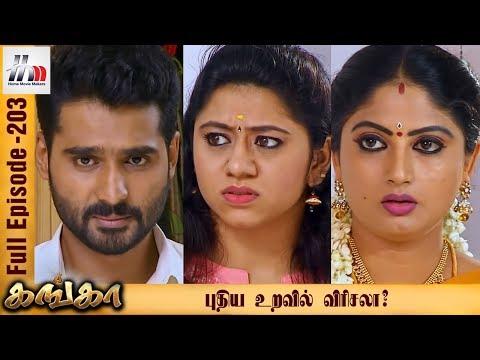 Ganga Tamil Serial | Episode 203 | 28 August 2017 | Ganga Latest Tamil Serial | Home Movie Makers