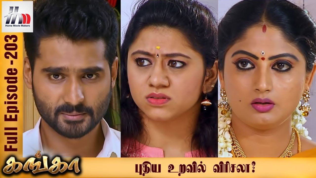 Ganga Tamil Serial | Episode 203 | 28 August 2017 | Ganga Latest Tamil Serial | Home Movie Makers