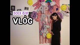 [일상 브이로그] 임신16주 / 생일선물 언박싱 / 생…
