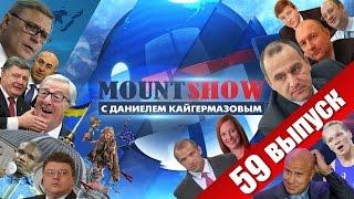 Приключения ПАРНАС на Украине. MOUNT SHOW #59