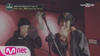School Rapper [MV] 고등래퍼 우승자 ′양홍원(YoungB)′ - ♬Rhyme Trave (Prod. by Tiger JK) 170331 EP.8