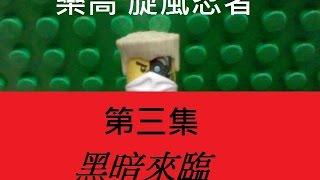 樂高 旋風忍者-第三集 黑暗來臨 thumbnail