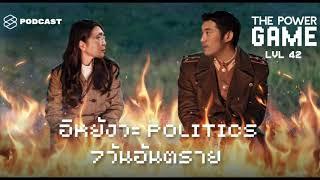 อิหยังวะ Politics 7 วันอันตราย | THE POWER GAME EP.42