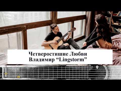 """Четверостишие Любви - Владимир """"Lingstorm"""" (лирическая песня под гитару)"""