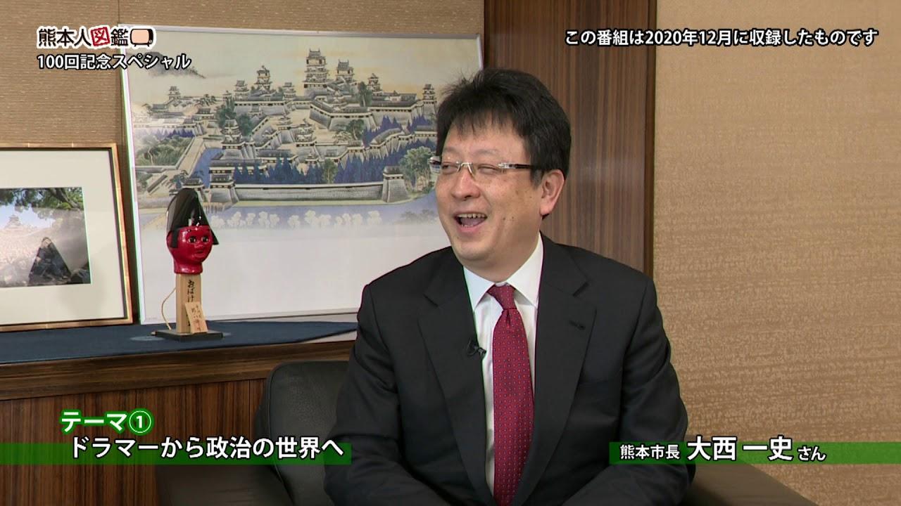 熊本 大西 市長