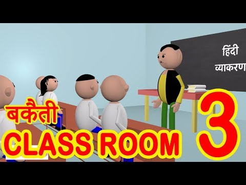 BAKAITI IN CLASSROOM- PART 3_MSG Toons Funny Short Animated Video
