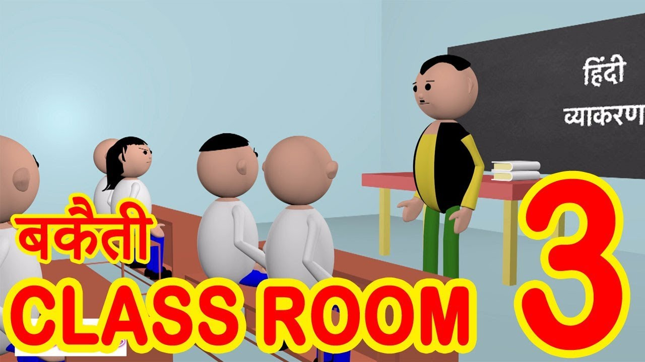 Download MSG TOONS - Bakaiti in Classroom - 3    Desi Comedy Video    School Classroom Jokes    Jokes
