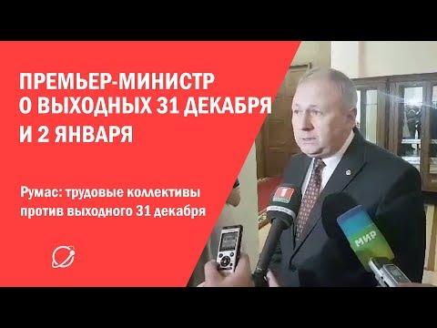 Премьер-министр Сергей Румас о выходных 31 декабря и 2 января