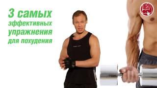 3 самых эффективных упражнения для похудения