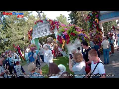 """Открытие выставки """"ФЛОРА"""" 2019 в Омске #ОмскСтрим"""