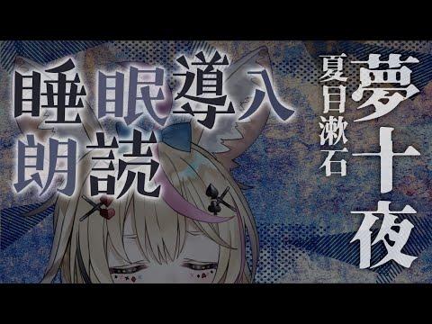 深夜朗読会《夢十夜》夏目漱石💤😪🌙Whisper Bed Time Story【ホロライブ/尾丸ポルカ】