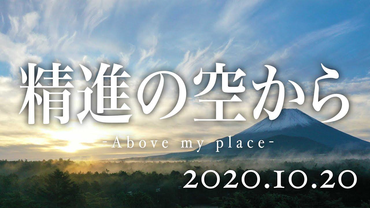 精進の空から - Above my place - 2020.10.20
