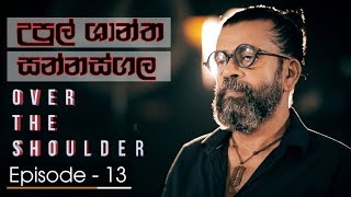 Over The Shoulder | Episode 13 - Upul Shantha - (2018-04-08) | ITN Thumbnail