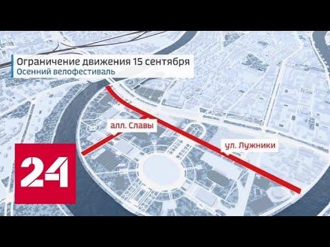 Велопарад в Москве: места, где не проехать на машине